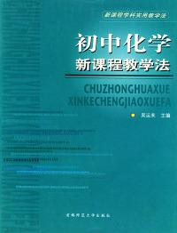 初中化学新课程教学法——新课程学科实用教学法