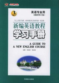 新编英语教程学习手册(3)(最新修订版)