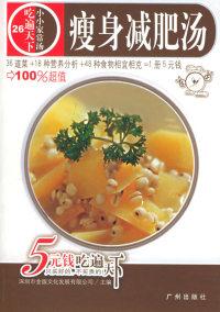 瘦身减肥汤——吃遍天下丛书.小小拿手菜