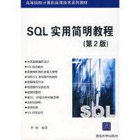 SQL实用简明教程(第2版)