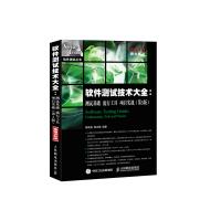 软件测试技术大全:测试基础 流行工具 项目实战-(第3版)