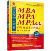 2017MBA MPA MPAcc管理类联考综合能力考前预测五套卷(第2版)