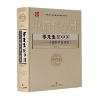 赛先生在中国--中国科学社研究(中国科学社档案资料整理与研究)