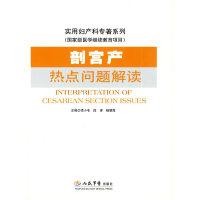 剖宫产热点问题解读(实用妇产科专著系列,国家级医学继续教育项目)(附VCD光盘1张)(Interpr