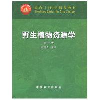 野生植物资源学(第二版)