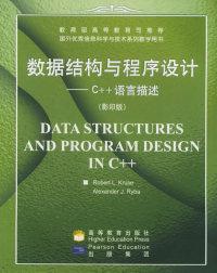 数据结构与程序设计C++语言描述(影印版)(内容一致,印次、封面或原价不同,统一售价,随机发货)