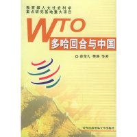 WTO多哈回合与中国