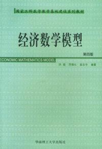 经济数学模型