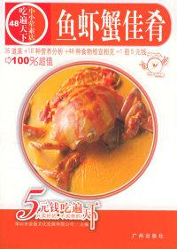 鱼虾蟹佳肴——吃遍天下48