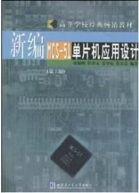 新编MCS-51单片机应用设计(第3版)(内容一致,印次、封面或原价不同,统一售价,随机发货)