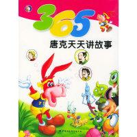 365唐克天天讲故事