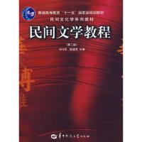 民间文学教程(第二版)(内容一致,印次、封面或原价不同,统一售价,随机发货)
