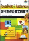 Powerpoint & Authorware 课件制作经典实例教程