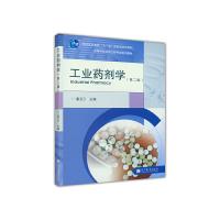 工业药剂学(第二版)