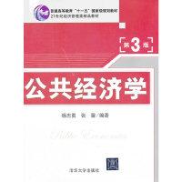 公共经济学(第3版)
