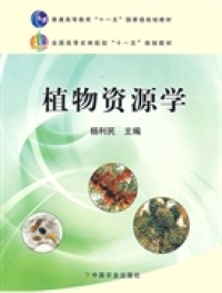 植物资源学(内容一致,印次、封面或原价不同,统一售价,随机发货)