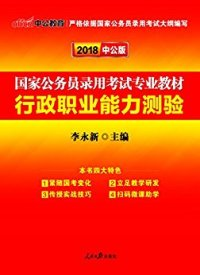 中公版·2018国家公务员录用考试专业教材:行政职业能力测验