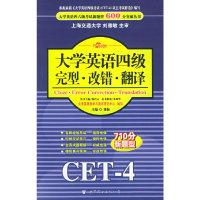 大学英语四级完型·改错·翻译