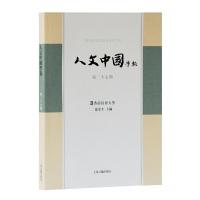 人文中国学报(第27期)