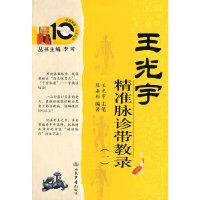 王光宇精准脉诊带教录(一)(中医师承·十元丛书)