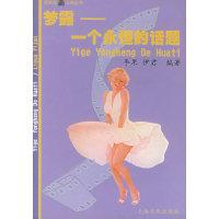 梦露——一个永恒的话题/新世纪五角丛书