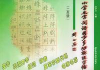 小学生字词同步多功能练字帖(二年级)