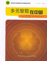 多元智能在中国——借鉴多元智能理论实践研究丛书