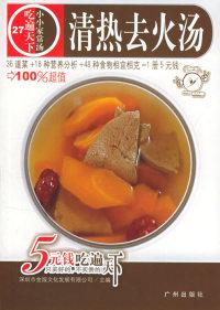 清热去火汤——吃遍天下丛书.小小拿手菜