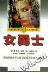 美国华裔文学精品:女勇士