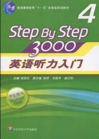 Step by step3000英语听力入门4(学生用书)(内容一致,印次、封面或原价不同,统一售价,随机发货)