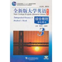 全新版大学英语综合教程3(第二版)(学生用书)
