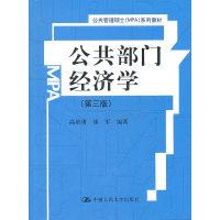 公共部门经济学(第三版)(公共管理硕士(MPA)系列教材)