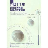 2011年世界经济贸易发展与政策展望