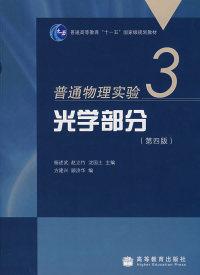 普通物理实验(3)光学部分(第四版)(内容一致,印次、封面或原价不同,统一售价,随机发货)