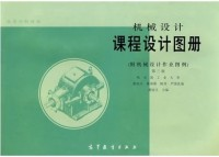 机械设计课程设计图册(第三版)(内容一致,印次、封面或原价不同,统一售价,随机发货)
