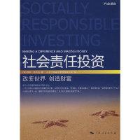 社会责任投资