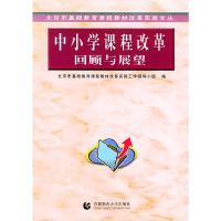 中小学课程改革回顾与展望——北京市基础教育课程教材改革实验文丛