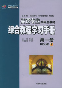 英语专业(本科生教材)综合教程学习手册(第一册)