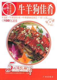 牛羊狗佳肴——吃遍天下47