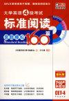 大学英语4级考试标准阅读套题模拟160篇(710分新题型)(第九版)