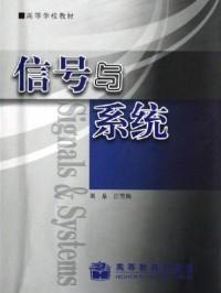 信号与系统(内容一致,印次、封面或原价不同,统一售价,随机发货)