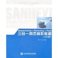 Dreamweaver+Photoshop+Flash三合一网页制作教程CS3版