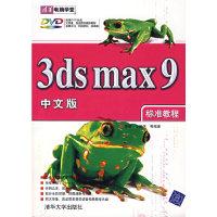 3ds max9中文版标准教程