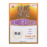 15秋9年级英语(上)(江苏版)提优训练-非常阶段123