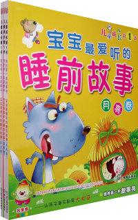 宝宝最爱听的睡前故事(全三册)