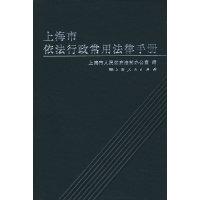 上海市依法行政常用法律手册