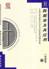 数据库及其应用--全国高等教育自学考试标准预测试卷(最新版)