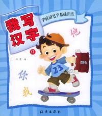 学前铅笔字基础训练:我写汉字(红)(注音版)