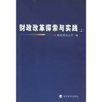 财政改革探索与实践(上、下)