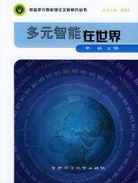 多元智能在世界——借鉴多元智能理论实践研究丛书